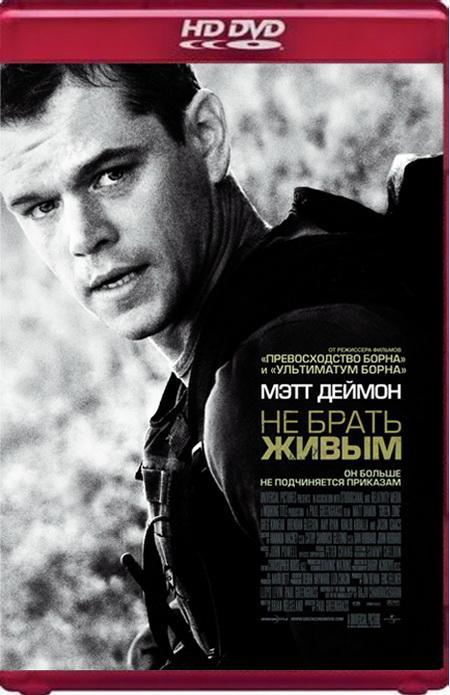 Не брать живым / Green Zone (2010) HDRip
