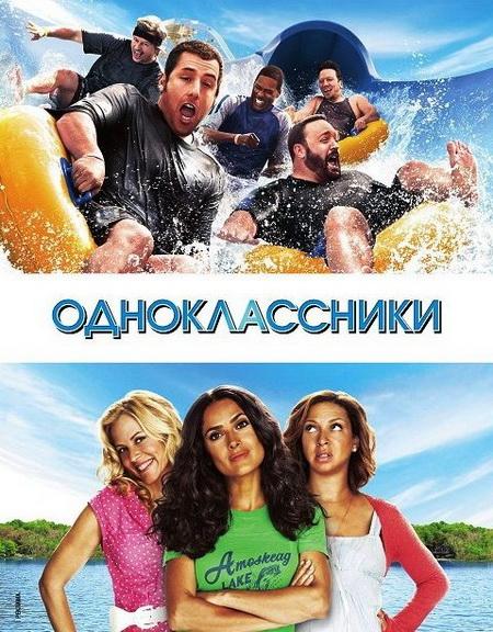 Однокласники / Одноклассники / Grown Ups (2010) DVDRip