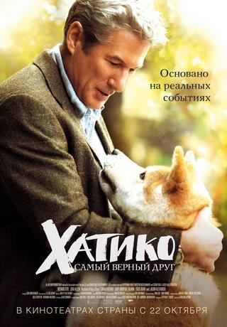 Хатико: Самый верный друг / Hachiko: A Dog's Story (2009) DVDRip