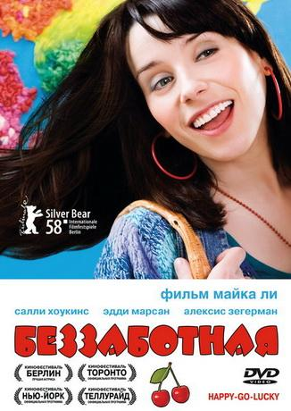 Беззаботная / Happy-Go-Lucky (2008) DVDRip