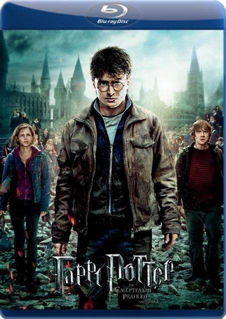 Гаррі Поттер і Смертельні Реліквії: Частина 2 / Гарри Поттер и Дары смерти: Часть II / Harry Potter and the Deathly Hallows: Part 2 (2011) BDRip