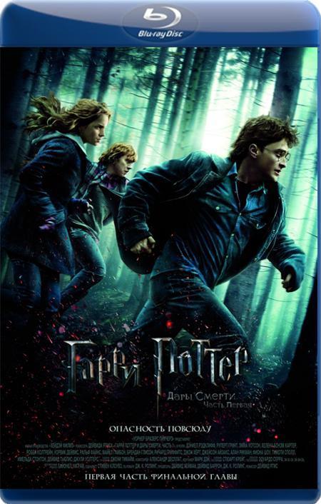 Гаррі Поттер і Смертельні Реліквії: Частина I / Гарри Поттер и Дары смерти: Часть I / Harry Potter and the Deathly Hallows: Part I (2010) BDRip