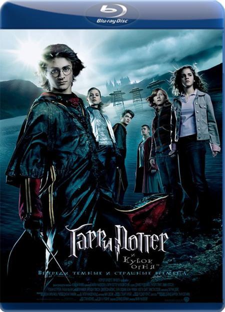 Гаррі Поттер і келих вогню / Гарри Поттер и кубок огня / Harry Potter and the Goblet of Fire (2005) BDRip