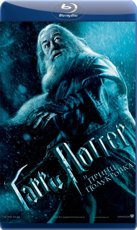 Гаррі Поттер і Напівкровний принц / Гарри Поттер и Принц-полукровка / Harry Potter and the Half-Blood Prince (2009) BDRip