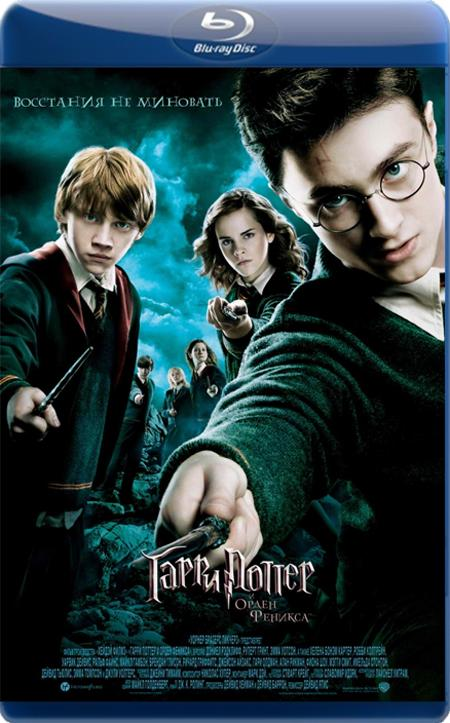 Гаррі Поттер і Орден фенікса / Гарри Поттер и Орден Феникса / Harry Potter and the Order of the Phoenix (2007) BDRip