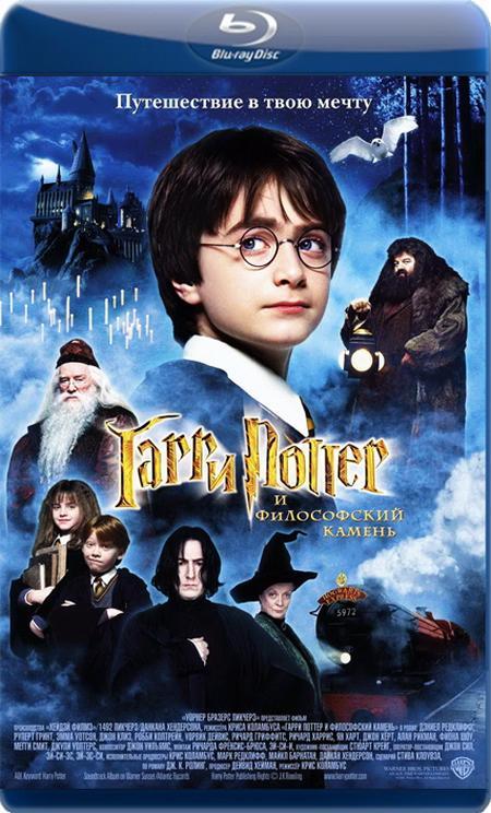 Гаррі Поттер і філософський камінь / Гарри Поттер и философский камень / Harry Potter and the Sorcerer's Stone (2001) BDRip