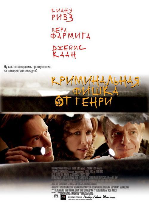 Криминальная фишка от Генри / Henry's Crime (2011) DVDRip
