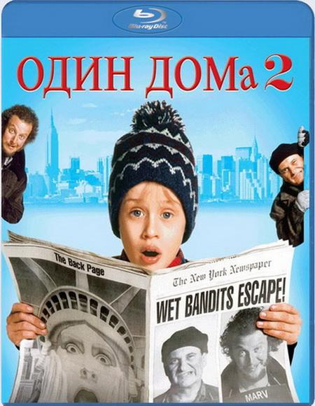 Один дома 2: Затерянный в Нью-Йорке / Home Alone 2: Lost in New York (1992) BDRip