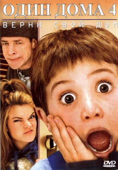 Один дома 4 / Home Alone 4 (2002) DVDRip