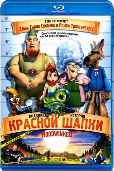 Правдивая история Красной Шапки / Hoodwinked! (2005) BDRip