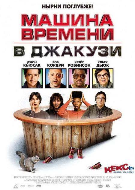 Машина времени в джакузи / Hot Tub Time Machine (2010) DVDRip