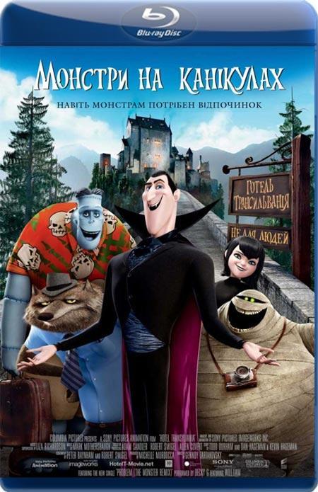 Монстри на канікулах / Монстры на каникулах / Hotel Transylvania (2012) BDRip