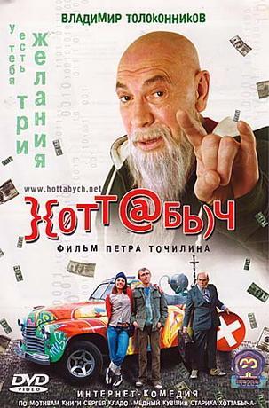 Хоттабыч / }{отт@бь)ч (2006) DVDRip