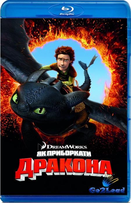 Як приборкати дракона / Как приручить дракона / How to Train Your Dragon (2010) BDRip