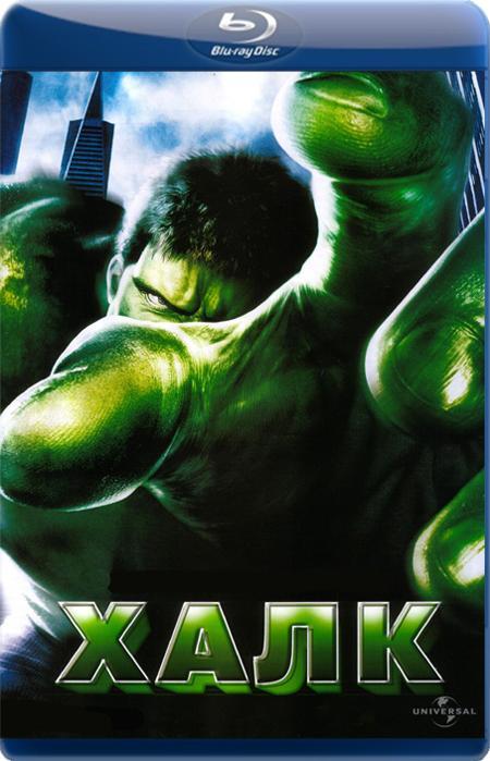 Халк / Hulk (2003) BDRip Rus|Ukr