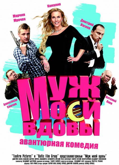 Муж моей вдовы (2009) DVDRip