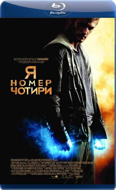 Я – номер чотири / Я – Четвертый / I Am Number Four (2011) BDRip