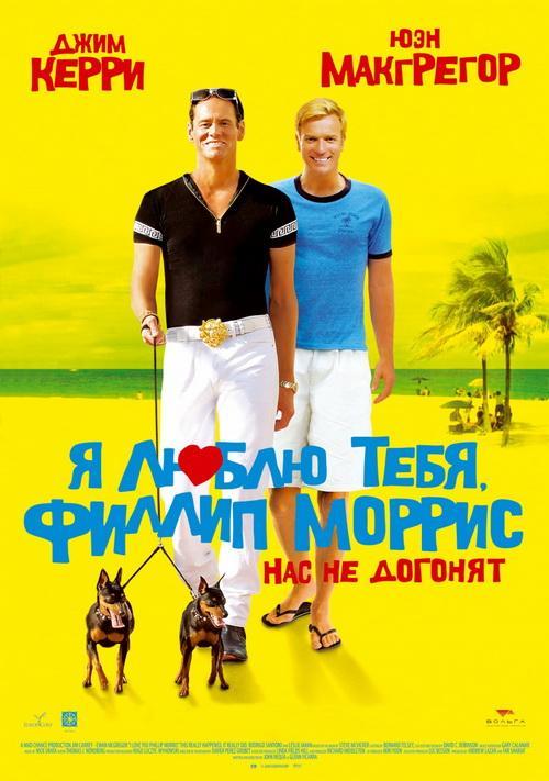 Я люблю тебя, Филлип Моррис / I Love You Phillip Morris (2009) DVDRip