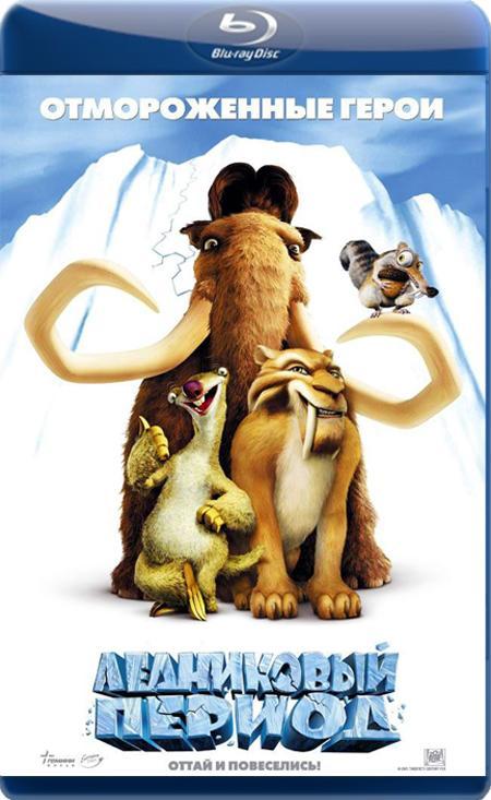 Льодовиковий період / Ледниковый период / Ice Age (2002) BDRip