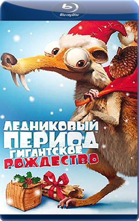 Льодовиковий період: Різдво мамонтів / Ледниковый период: Гигантское Рождество / Ice Age: A Mammoth Christmas (2011) BDRip