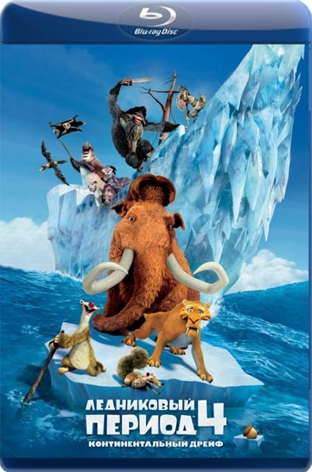 Льодовиковий період 4: Континентальний дрейф / Ледниковый период 4: Континентальный дрейф / Ice Age: Continental Drift (2012) BDRip