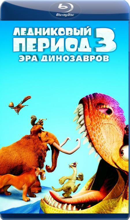 Льодовиковий період 3: Ера динозаврів / Ледниковый период 3: Эра динозавров / Ice Age: Dawn of the Dinosaurs (2009) BDRip