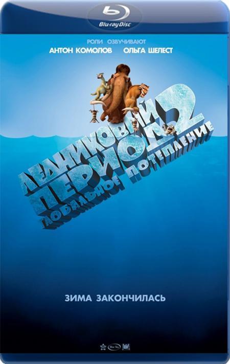 Льодовиковий період 2: Глобальне потепління / Ледниковый период 2: Глобальное потепление / Ice Age: The Meltdown (2006) BDRip