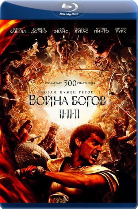 Війна Богів: Безсмертні / Война Богов: Бессмертные / Immortals (2011) BDRip