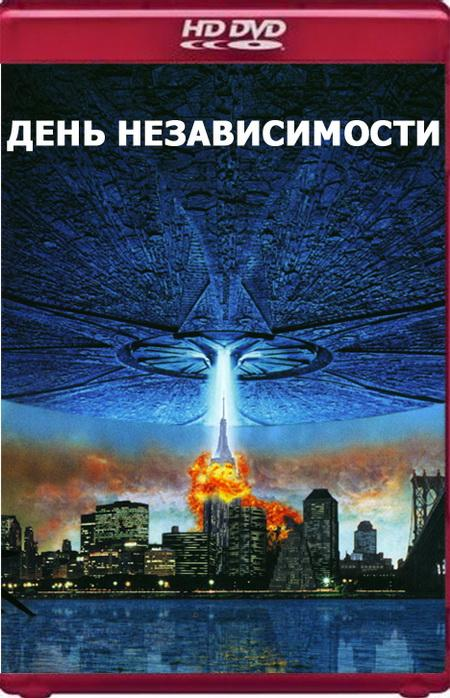 День независимости [Режиссерская Версия] / Independence Day [Director's Cut] (1996) HDRip