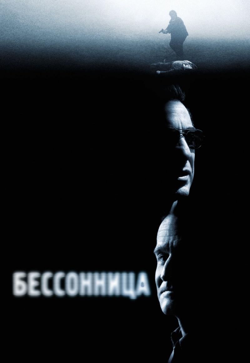 Бессонница / Insomnia (2002) DVDRip