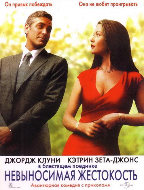 Невыносимая жестокость / Intolerable Cruelty (2003) DVDRip