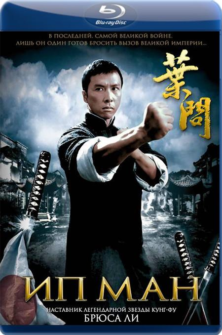 Іп Мен / Ип Ман / Ip Man / Yip Man (2008) BDRip