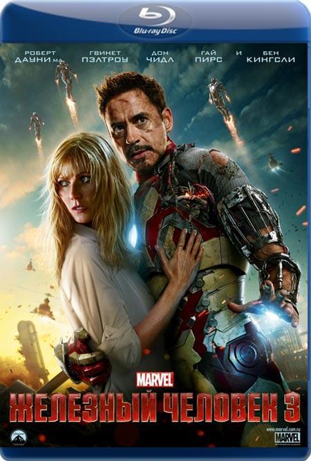 Залізна людина 3 / Железный человек 3 / Iron Man 3 (2013) BDRip