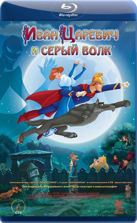 Иван Царевич и Серый Волк (2011) BDRip