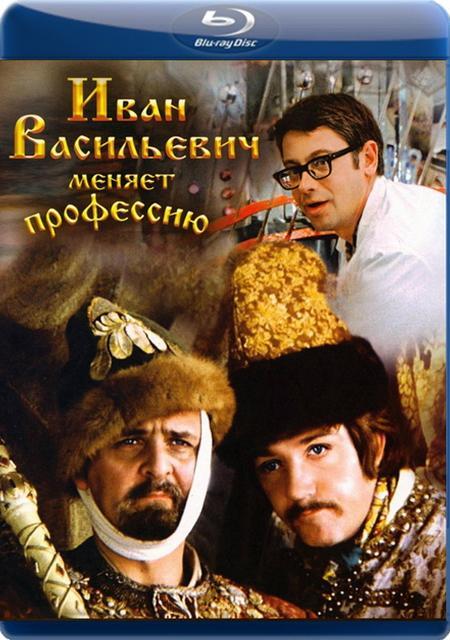 Иван Васильевич меняет профессию (1973) BDRip