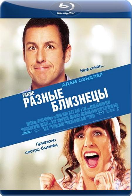 Джек і Джилл / Такие разные близнецы / Jack and Jill (2011) BDRip