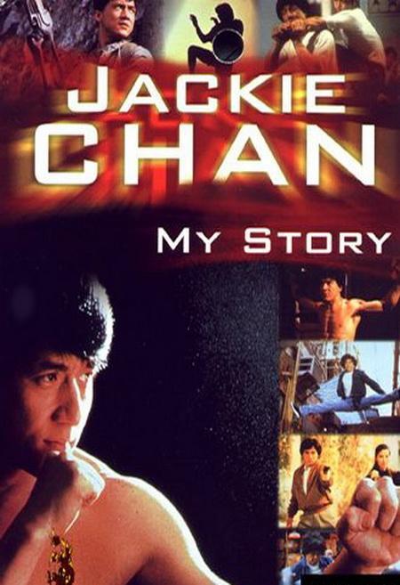 Джеки Чан: Моя жизнь / Jackie Chan: My Story (1998) DVDRip