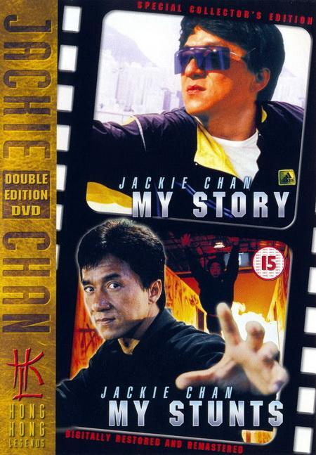 Джеки Чан: Мои трюки / Jackie Chan: My Stunts (1999) DVDRip