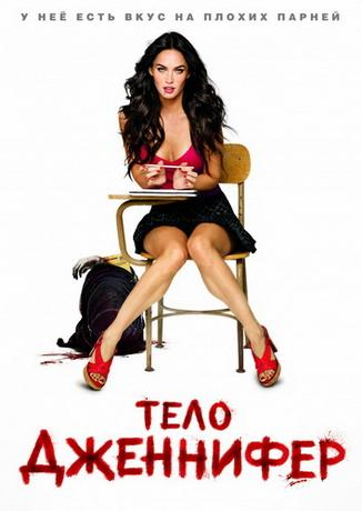 Тело Дженнифер / Jennifer's Body (2009) DVDRip