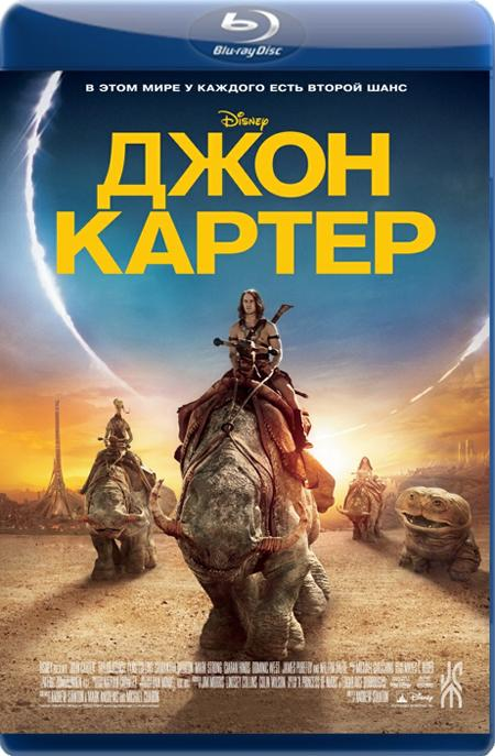 Джон Картер / John Carter (2012) BDRip Rus|Ukr