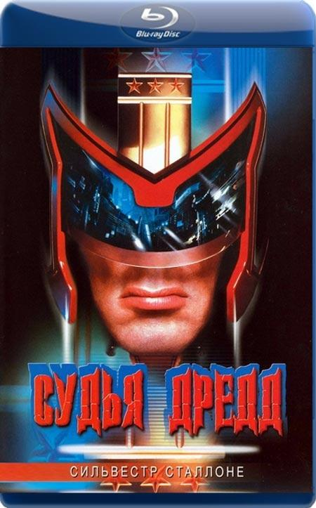 Суддя Дредд / Судья Дредд / Judge Dredd (1995) BDRip