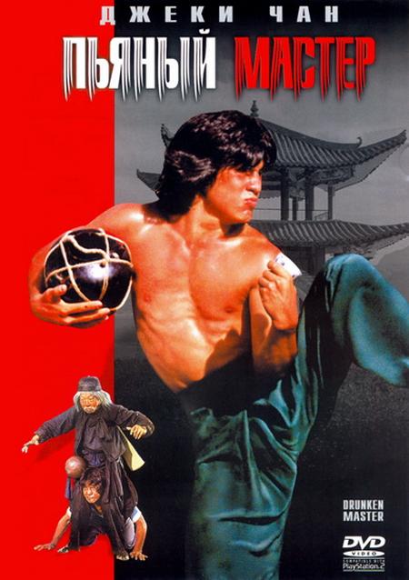Пьяный мастер / Jui kuen (1978) DVDRip