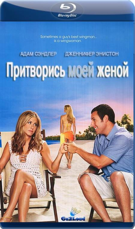 Дружина напрокат / Притворись моей женой / Just Go with It (2011) BDRip