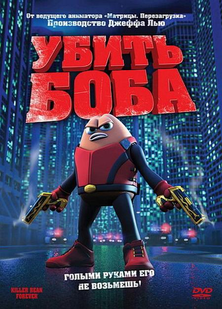 Убить Боба / Killer Bean Forever (2009) DVDRip