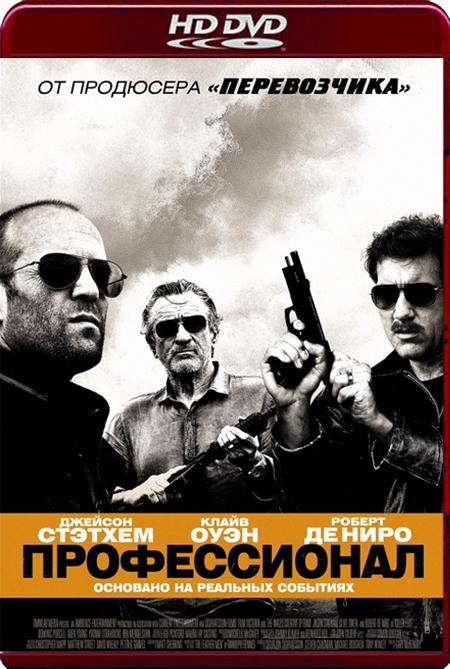 Профессионал / Killer Elite (2011) HDRip
