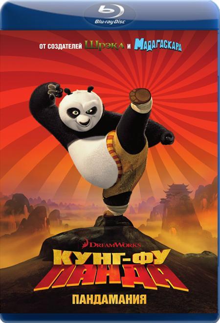 Кунг-фу Панда / Kung Fu Panda (2008) BDRip Rus|Ukr