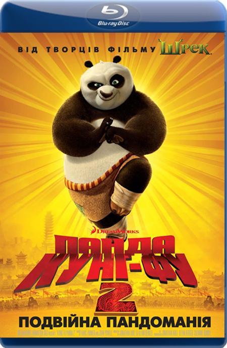 Кунг-фу Панда 2 / Kung Fu Panda 2 (2011) BDRip Rus|Ukr