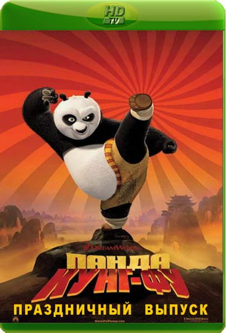 Кунг-фу Панда: Святковий випуск / Кунг-фу Панда: Праздничный выпуск / Kung Fu Panda Holiday Special (2010) HDTVRip