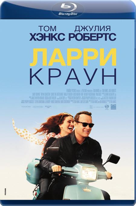 Ларрі Краун / Ларри Краун / Larry Crowne (2011) BDRip