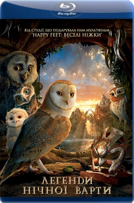 Легенди нічної варти / Легенды ночных стражей / Legend of the Guardians: The Owls of Ga'Hoole (2010) BDRip